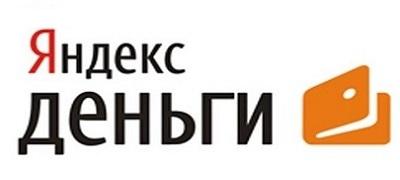 Оплатить через Яндекс деньги